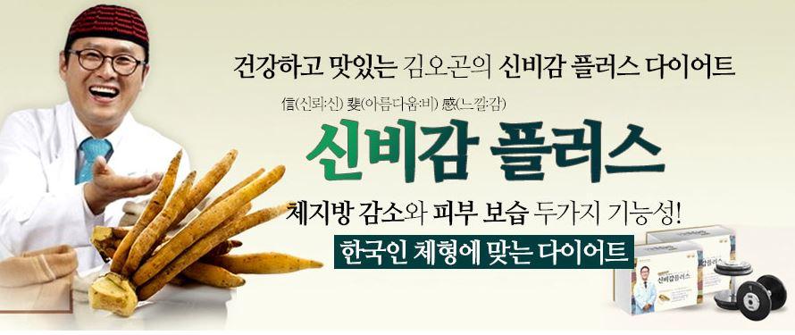 김오곤이 소개하는 효과빠른신비감 플러스 다이어트와 핑거루트